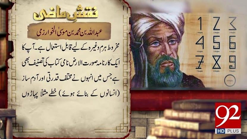 Obras de Al-Khwarizmi